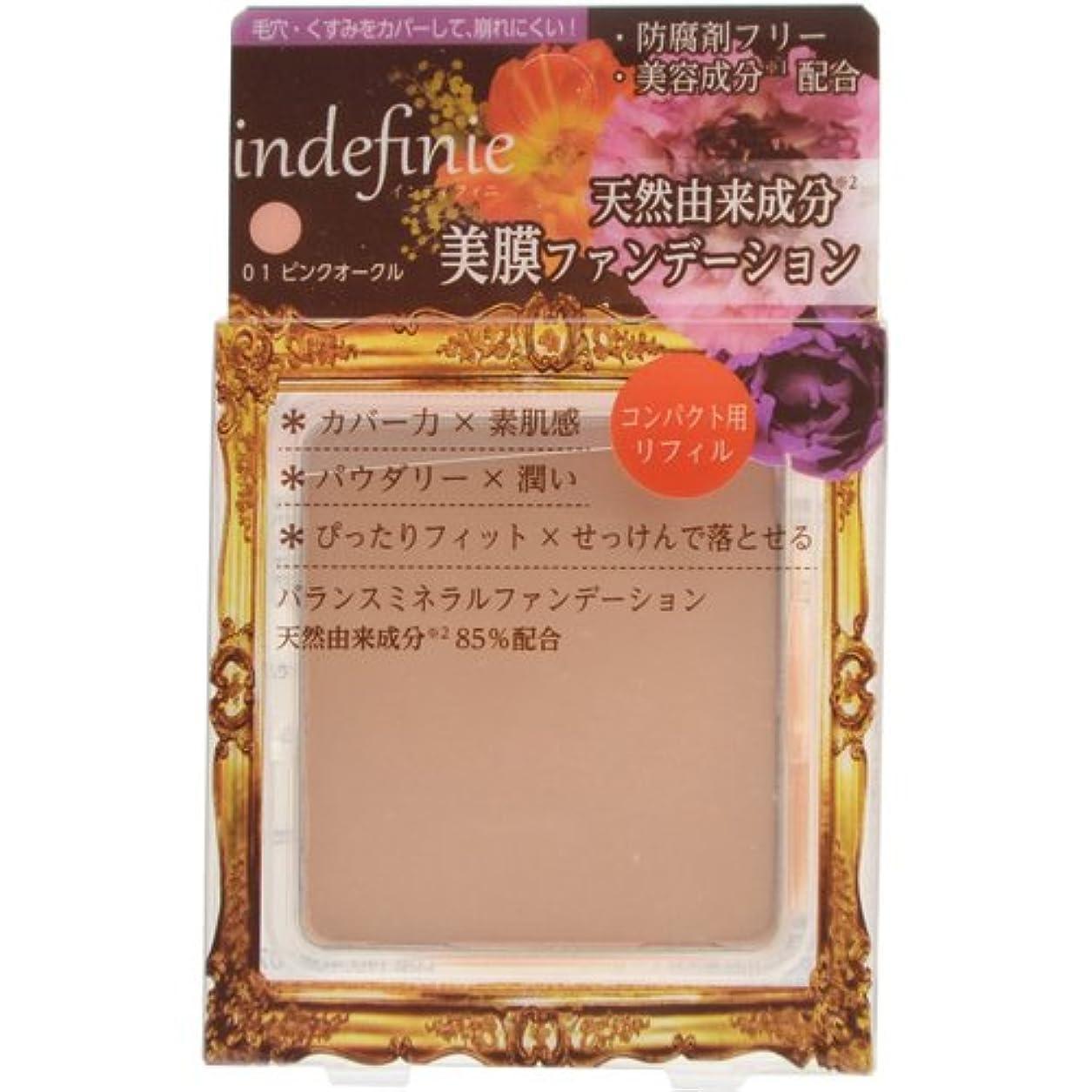 懐形コードインディフィニ ミネラルファンデーション(リフィル) ピンクオークル 15g