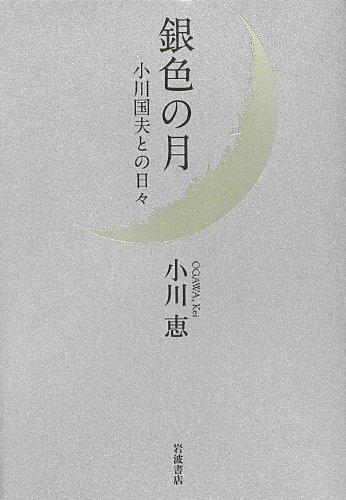 銀色の月——小川国夫との日々