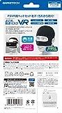 PSVR用防汚マスク『よごれ防ぎマスクVR』 画像