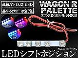 AP LED シフトポジション 5連FLUX-LED スズキ ワゴンR MH23S、パレット MK21S ブルー AP-SL-12-BL