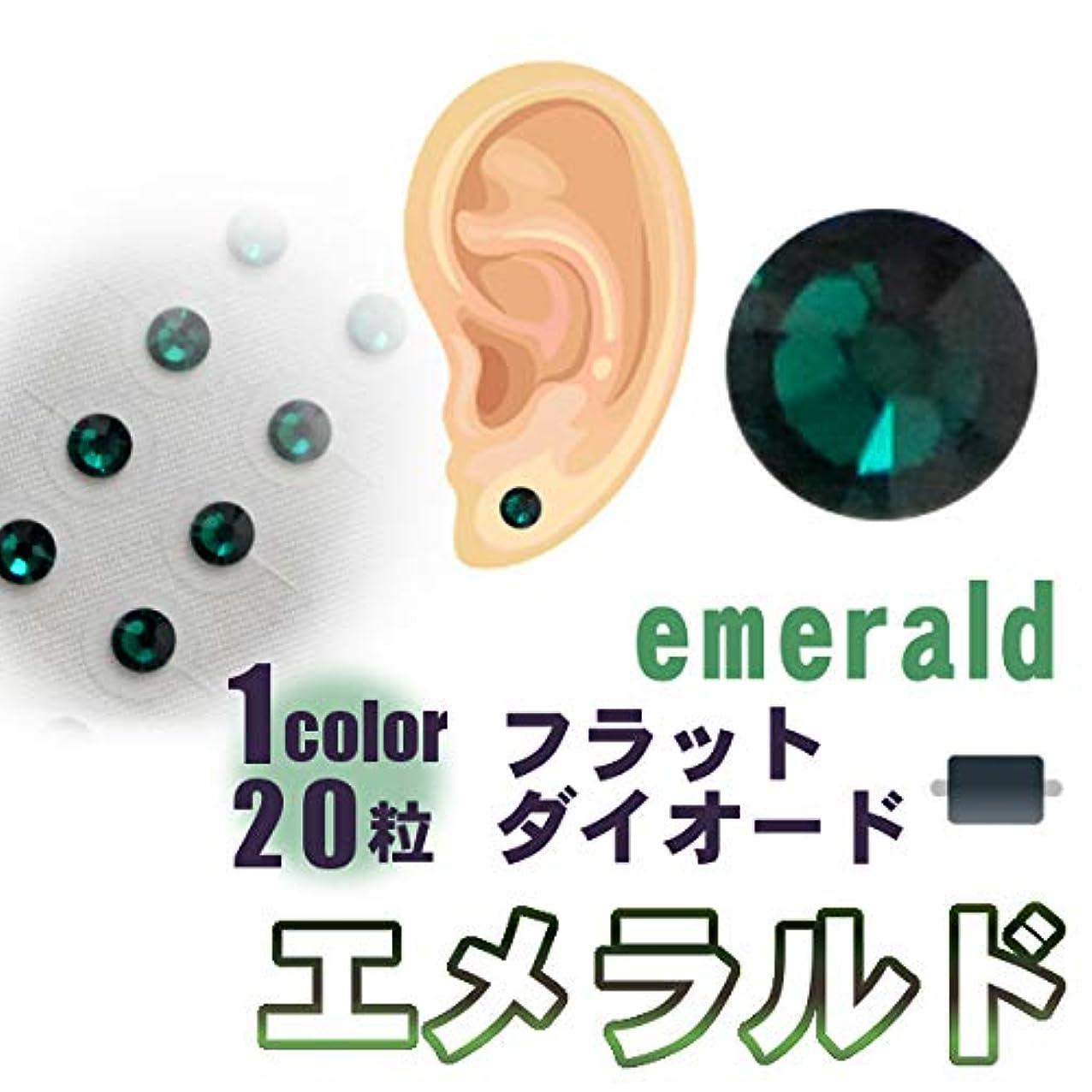 どこにも雪だるま評価フラットダイオード 耳つぼジュエリー(1シート20粒)エメラルドー全3サイズー粘着強化耳ツボシール (L ss16 約4mm) 【初心者用耳つぼマップ付】