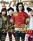 マンスリーよしもとPLUS (プラス) 2011年 10月号 [雑誌]