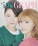 宝塚GRAPH(グラフ) 2019年 03 月号 [雑誌]