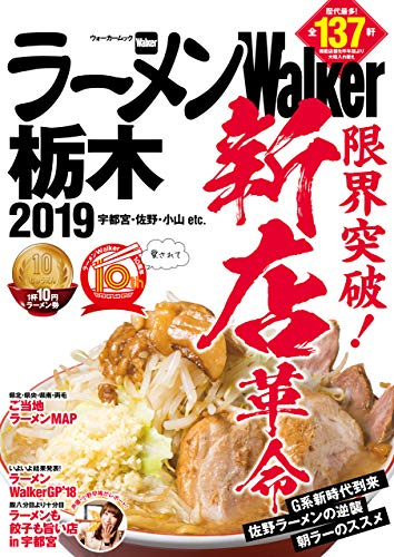 ラーメンWalker栃木2019 ラーメンWalker2019 (ウォーカームック)