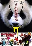くままごと (2) (リュウコミックススペシャル)