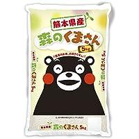 【精米】熊本県産 白米 森のくまさん 5kg 平成30年産