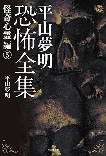 平山夢明恐怖全集 怪奇心霊編5