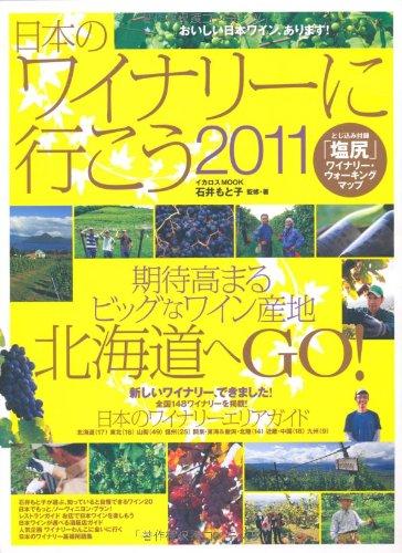 日本のワイナリーに行こう2011 (イカロス・ムック)の詳細を見る