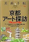 美術手帖 2008年 06月号 [雑誌]