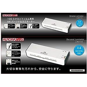 オーロラジャパン パーソナルラミネーター A4 100μフィルム専用 LM411H