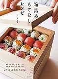 箱詰めもてなしレシピ: 持ち寄り、差し入れ、おもてなし、お弁当、ピクニック、おせちまで 詰めて楽しむ箱詰め料理67品 (¥ 1,512)