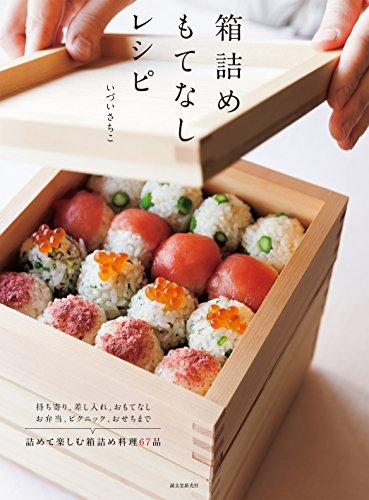 箱詰めもてなしレシピ: 持ち寄り、差し入れ、おもてなし、お弁当、ピクニック、おせちまで 詰めて楽しむ箱詰め料理67品の詳細を見る