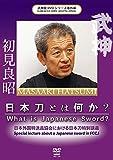 武神館DVDシリーズ番外篇 日本刀とは何か 日本外国特派員協会における日本刀特別講義[DVD]