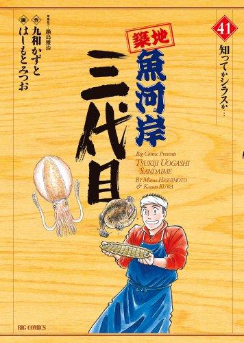 築地魚河岸三代目 41 (ビッグコミックス)