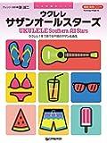 模範演奏CD付 ウクレレ・サザンオールスターズ ウクレレ1本で奏でるサザン名曲集