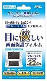 (3DSLL用)ブルーライト低減フィルム
