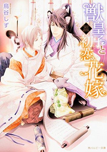 獣皇子と初恋花嫁 (角川ルビー文庫)の詳細を見る