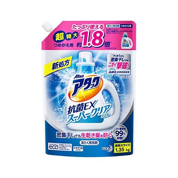 【大容量】アタック 抗菌EX スーパークリアジェ...の商品画像