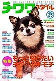 チワワスタイル Vol.25 (タツミムック)