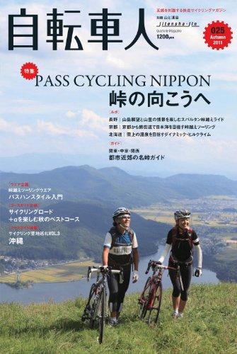 自転車人 (別冊山と溪谷)の詳細を見る