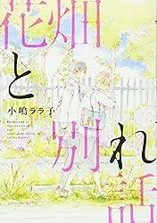 花畑と別れ話 (B`s-LOVEY COMICS)