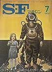 S-Fマガジン 1973年07月号 (通巻174号)
