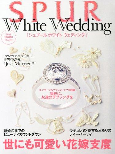 SPUR white wedding (シュプール ホワイトウエディング) 2012年 01月号 [雑誌]