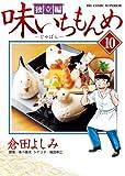 味いちもんめ 独立編 10 (ビッグ コミックス)