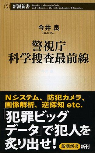 警視庁科学捜査最前線 (新潮新書)