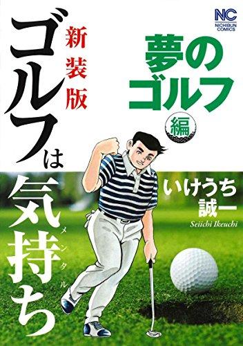 新装版 ゴルフは気持ち 夢のゴルフ編 (ニチブンコミックス)