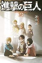 進撃の巨人 第24巻