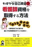 わずかな自己資金で看護師資格を取得する方法 (YELL books)