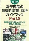 実践! 電子部品の信頼性評価・解析ガイドブック Part31--