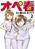 オペ看 コミック 1-2巻セット