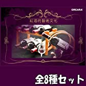 ORCARA ワインの芸術文化コレクション ミニチュア食品サンプル 【全8種セット(フルコンプ)】