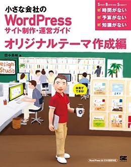 [田中勇輔]の小さな会社のWordPressサイト制作・運営ガイド[オリジナルテーマ作成編]