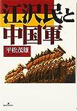 江沢民と中国軍