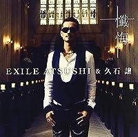 懺悔 (CD+DVD)