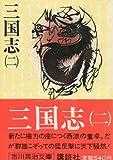 三国志 (2) (吉川英治文庫 (79))