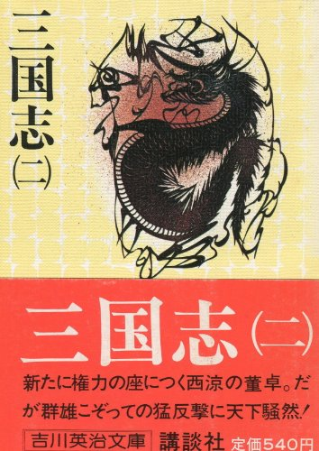 三国志 (2) (吉川英治文庫 (79))の詳細を見る