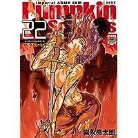 Pumpkin Scissors(22) (月刊少年マガジンコミックス)