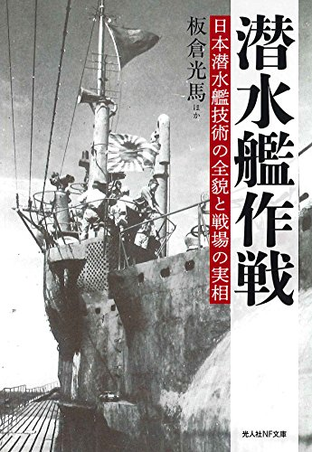 潜水艦作戦  日本潜水艦技術の全貌と戦場の実相 (光人社ノンフィクション文庫 1063)