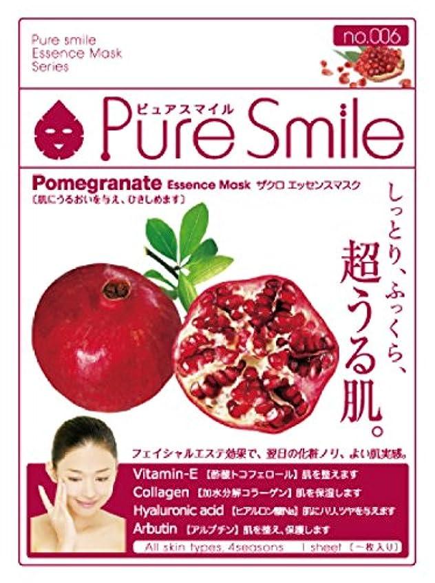 豊富拒絶するインゲンPure Smile エッセンスマスク ザクロ 23ml?30枚
