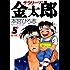 サラリーマン金太郎 第5巻