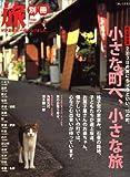 小さな町へ、小さな旅 2008年 05月号 [雑誌]