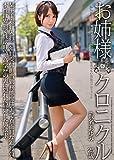 お姉様クロニクル 12 / ONE DA FULL(ワンダフル) [DVD]