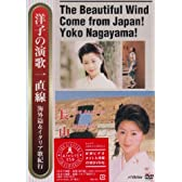 洋子の演歌一直線 [DVD]