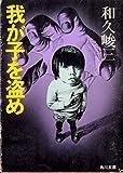 我が子を盗め (角川文庫 緑 421-3)