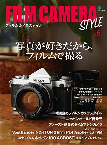 FILM CAMERA STYLE vol.6(私だけのフィルムカメラスタイル)[雑誌] エイムック