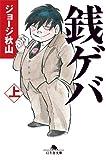 銭ゲバ(上) (幻冬舎文庫)